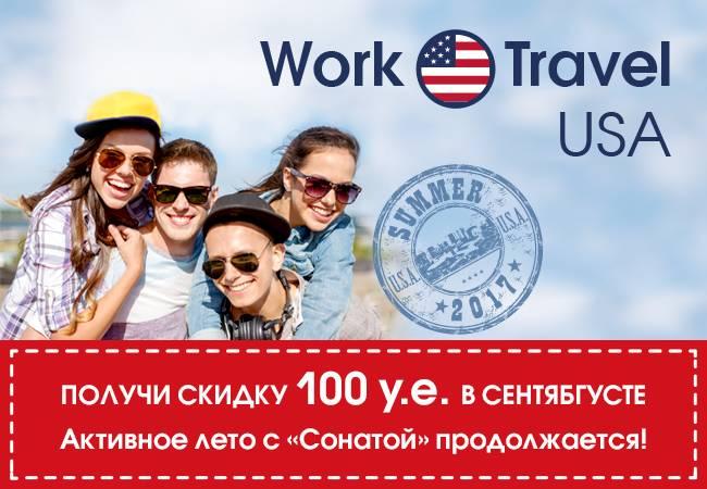 Work and travel usa: регистрация в программе