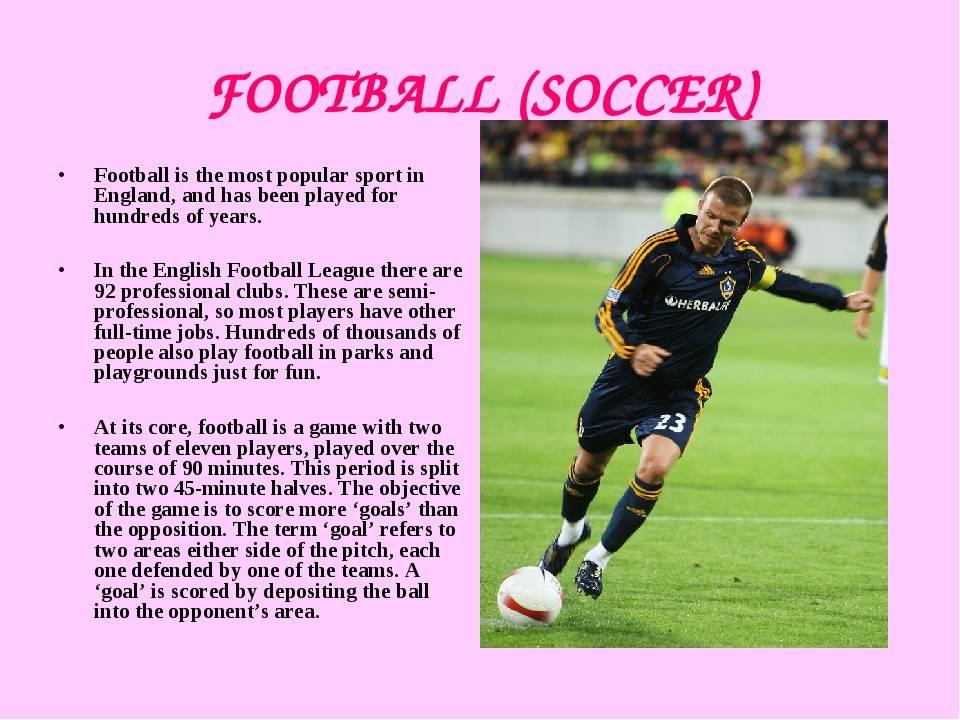 Слова, которые нужно знать о спорте