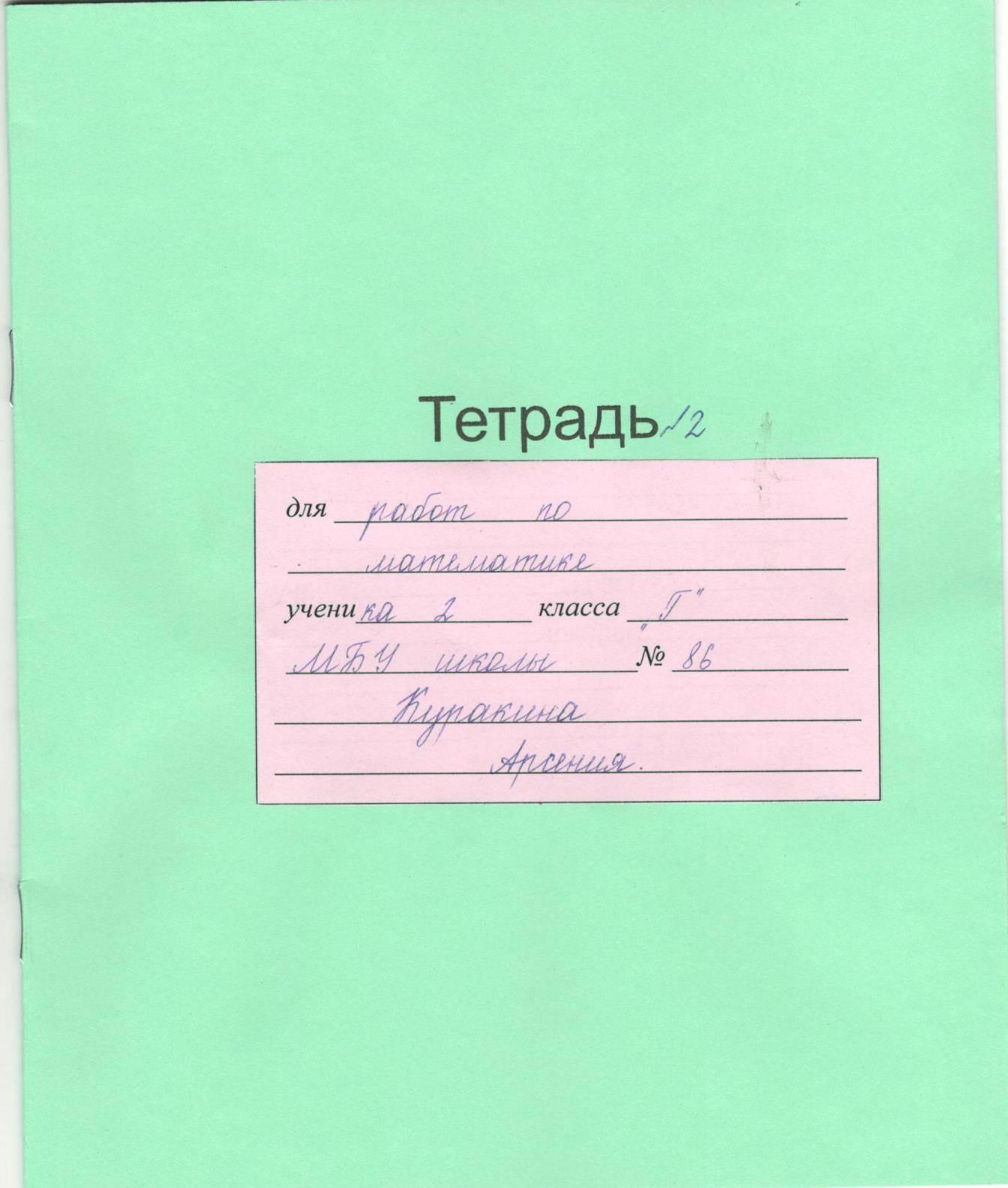 Как правильно подписывать тетрадь по английскому языку