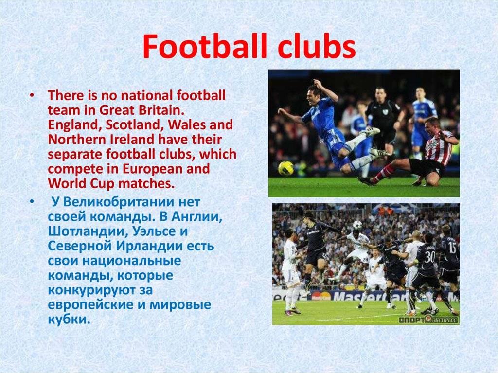 № 101: спортивные данные и таланты