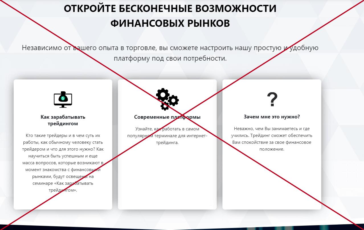"""Обзор и отзывы трейдеров о форекс-брокере """"финам"""""""