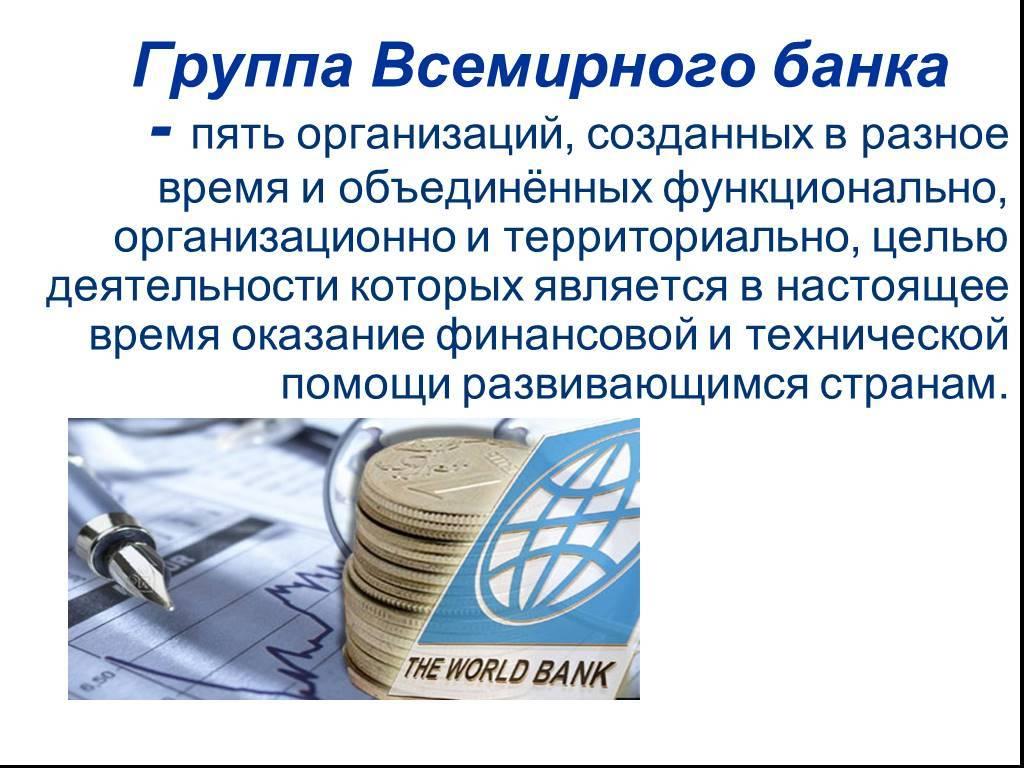 Группа всемирного банка