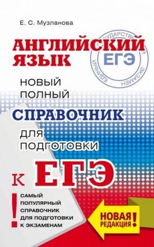 """Обзор """"экзамера"""" - онлайн-сервиса для подготовки к егэ"""