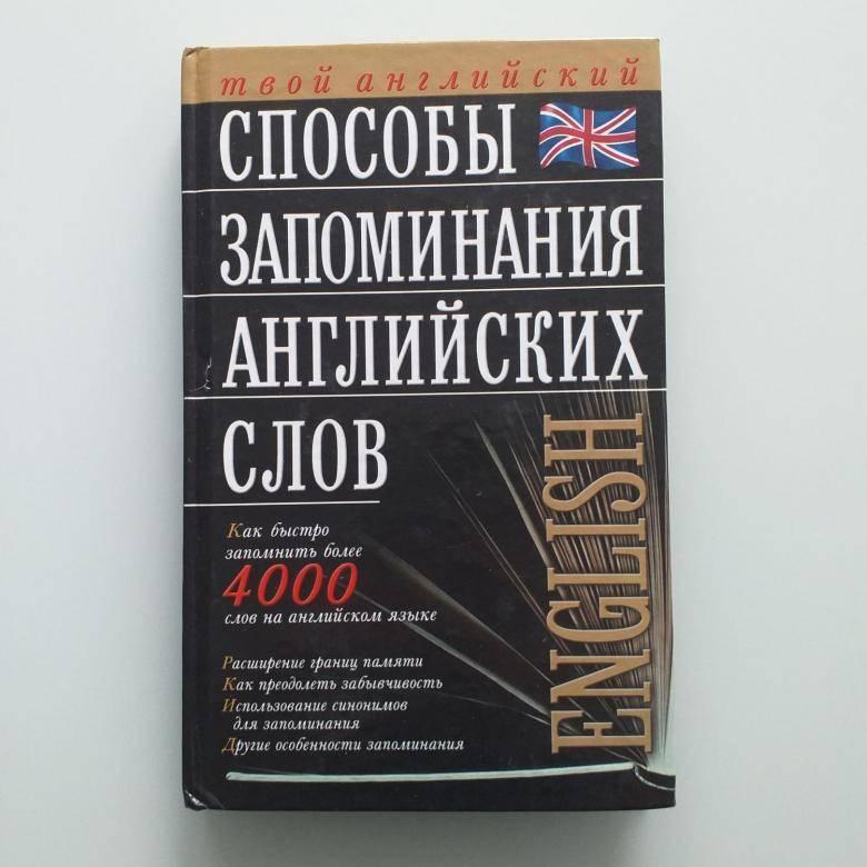 Как быстро выучить английские слова: подробное описание методов   статьи по английскому на study.ru
