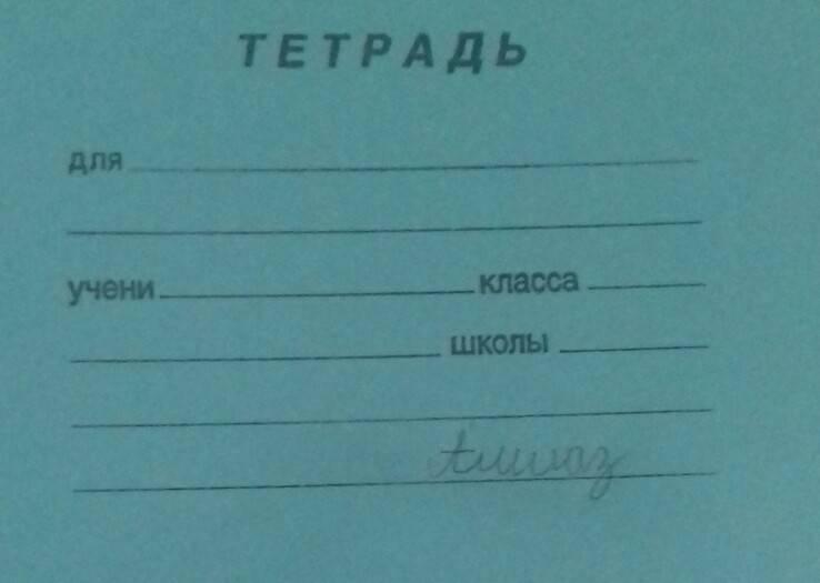 Как подписать на английском языке тетрадь