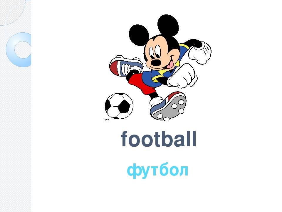 Спортивная лексика на английском языке