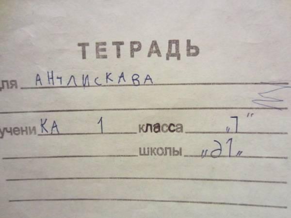 Как подписывать тетради по английскому и русскому языках | klevo.net