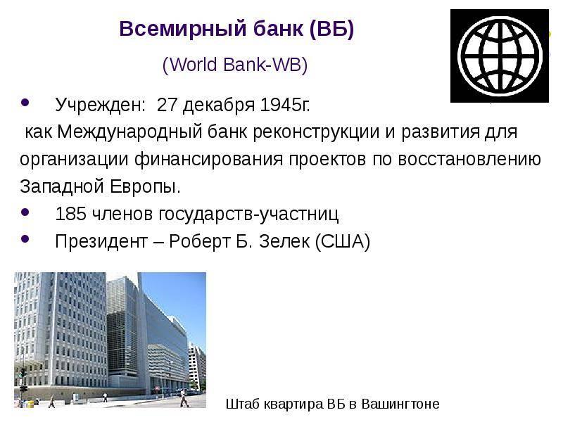 Всемирный банк, россия - деловой квартал