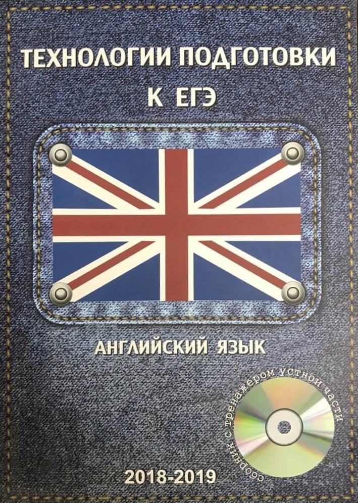 Examer.ru - сервис для подготовки к егэ по английскому языку